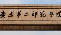 Guangdong University of Education