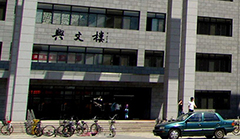 Tianjin Normal University