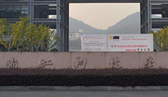 Zhejiang University of Science and Technology